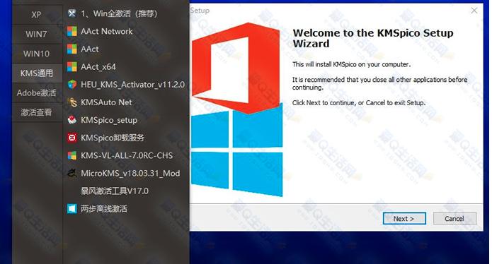 一款包含XP Win7 Win10系统以及office激活等功能的软件-墨殇小站工具箱-走客