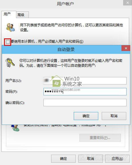 Win10自动登录的方法和设置