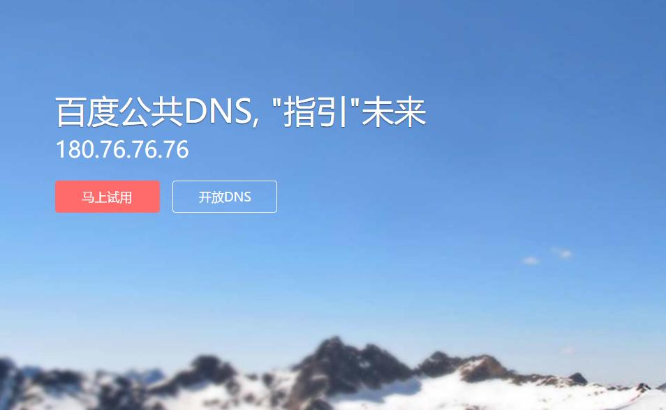 一些常用的公共 DNS 服务器 IP 地址(包含阿里、百度、google)