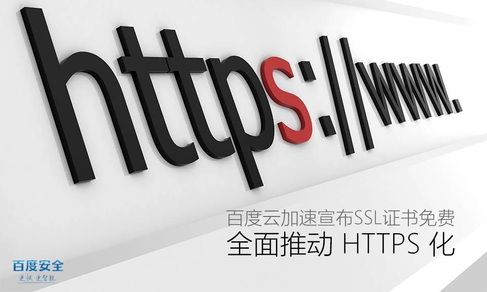 云CDN领域第一家:『百度云加速宣布SSL证书免费 全面推动 HTTPS 化』