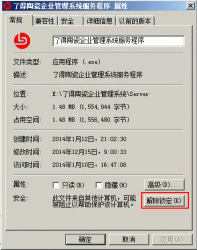 下载的文件被锁定怎么办