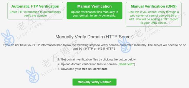 简单申请一个临时SSL证书