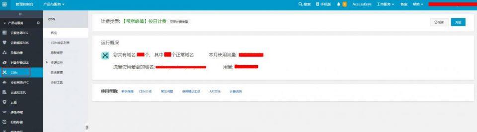 阿里云CDN添加IP黑名单的方法-走客