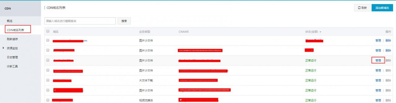 阿里云CDN添加IP黑名单的方法