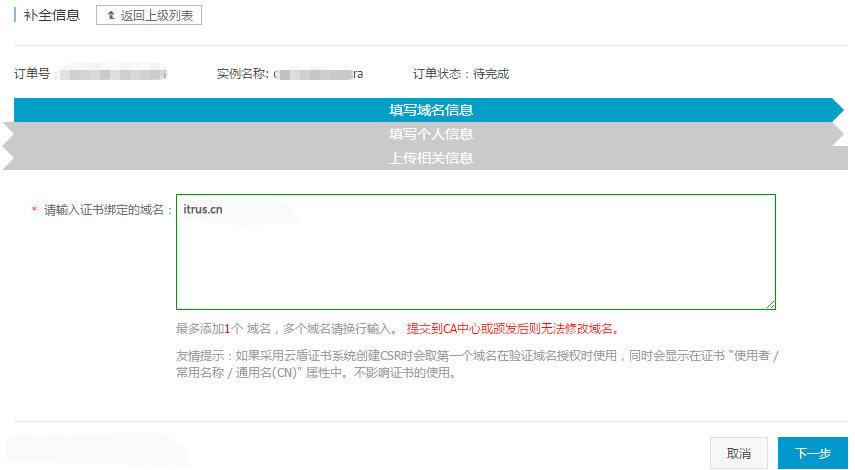 阿里云申请Symantec免费SSL证书教程-走客