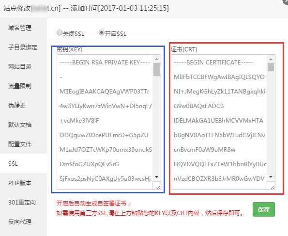 宝塔面板快速开启ssl(https)的方法