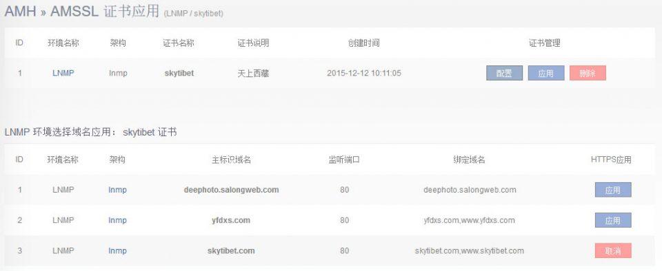 WoSign沃通SSL证书免费申请与AMH云主机面板安装设置
