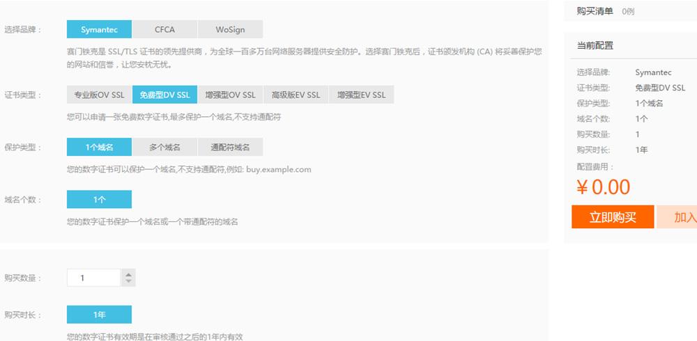 阿里云申请Symantec免费SSL证书教程