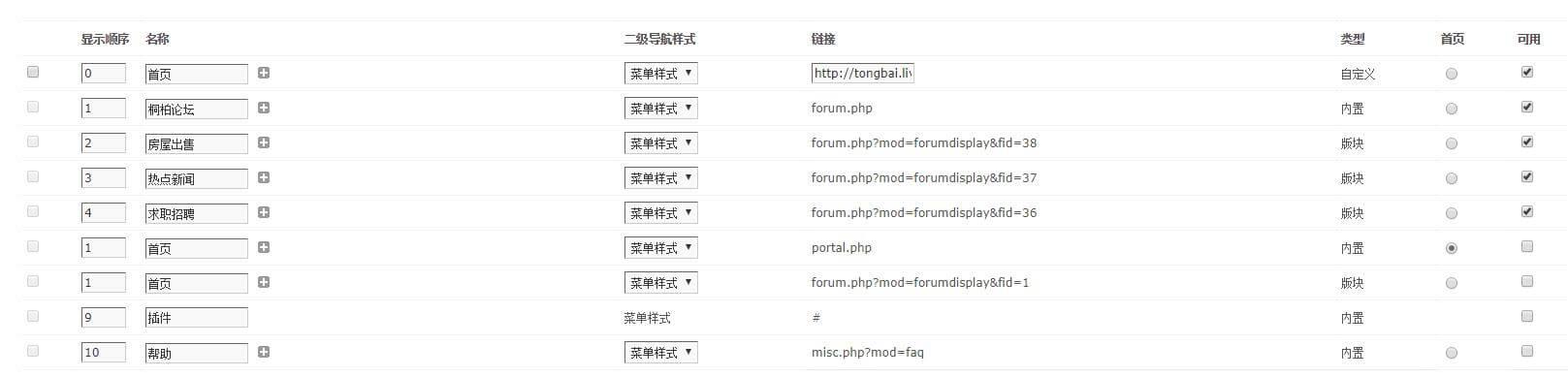 discuz X3.4删除门户后缀的portal.php