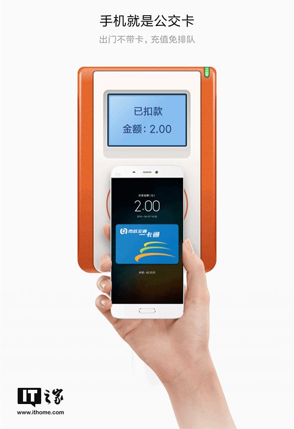 小米手机NFC怎么用?手把手教你-走客
