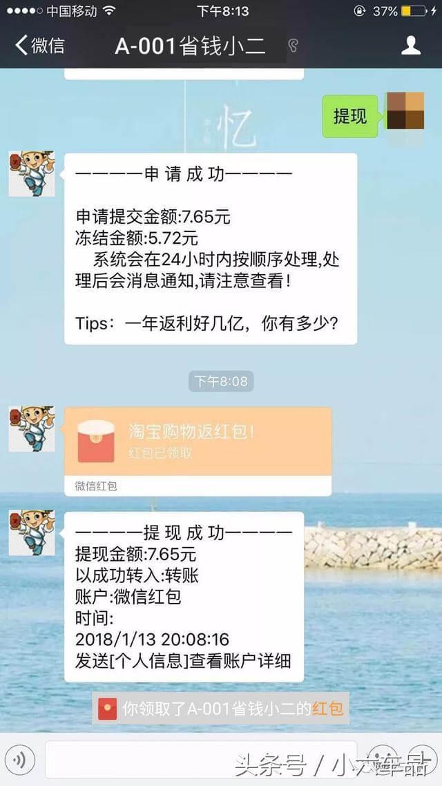 """揭秘微信淘宝返利机器人""""骗局""""-走客"""
