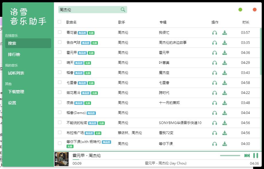 全网最全无损音乐下载工具-走客
