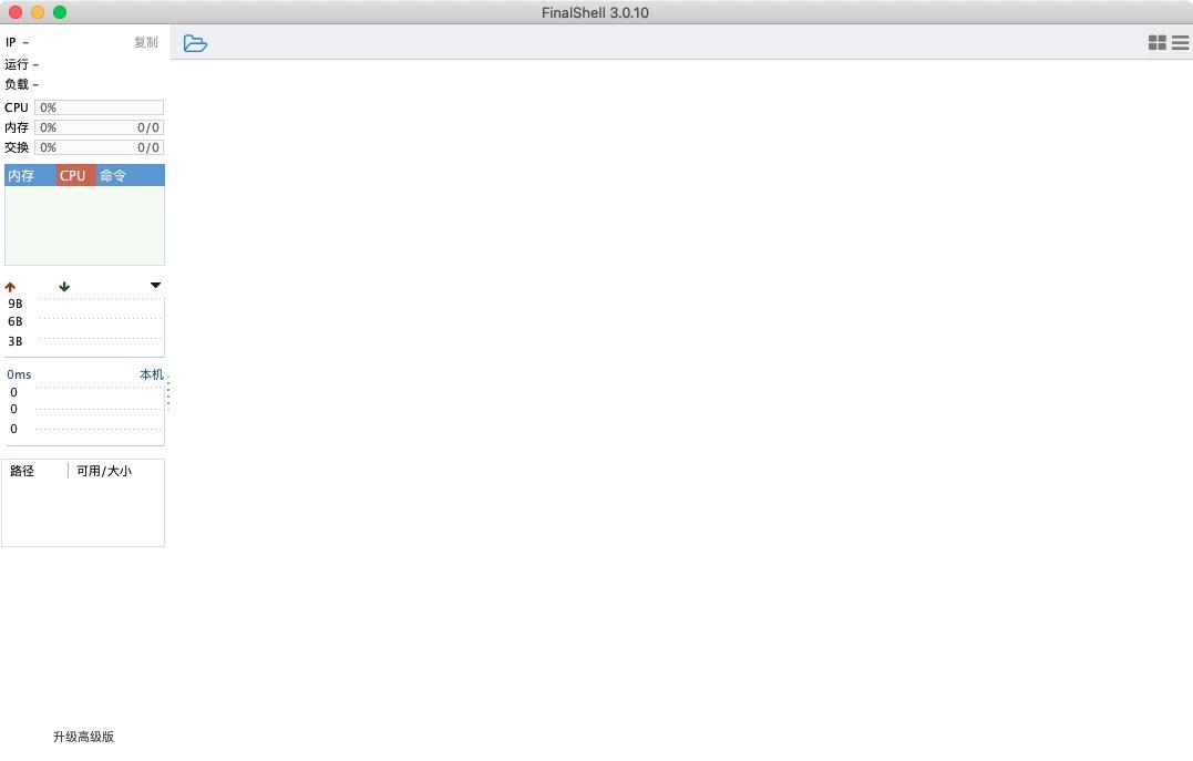 国产优秀的免费ssh工具-FinalShell(同时支持Mac.Windows和Linux)