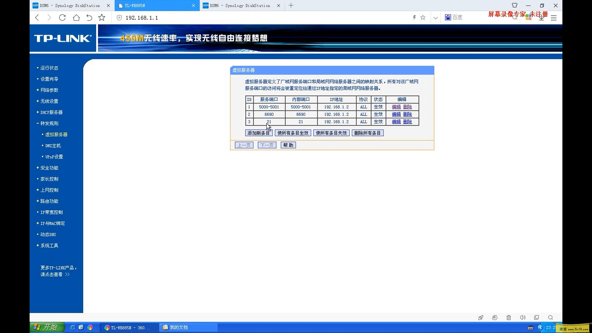 群晖nas使用教程16:DDNS端口转发实现外网访问群晖 群晖教程 第6张