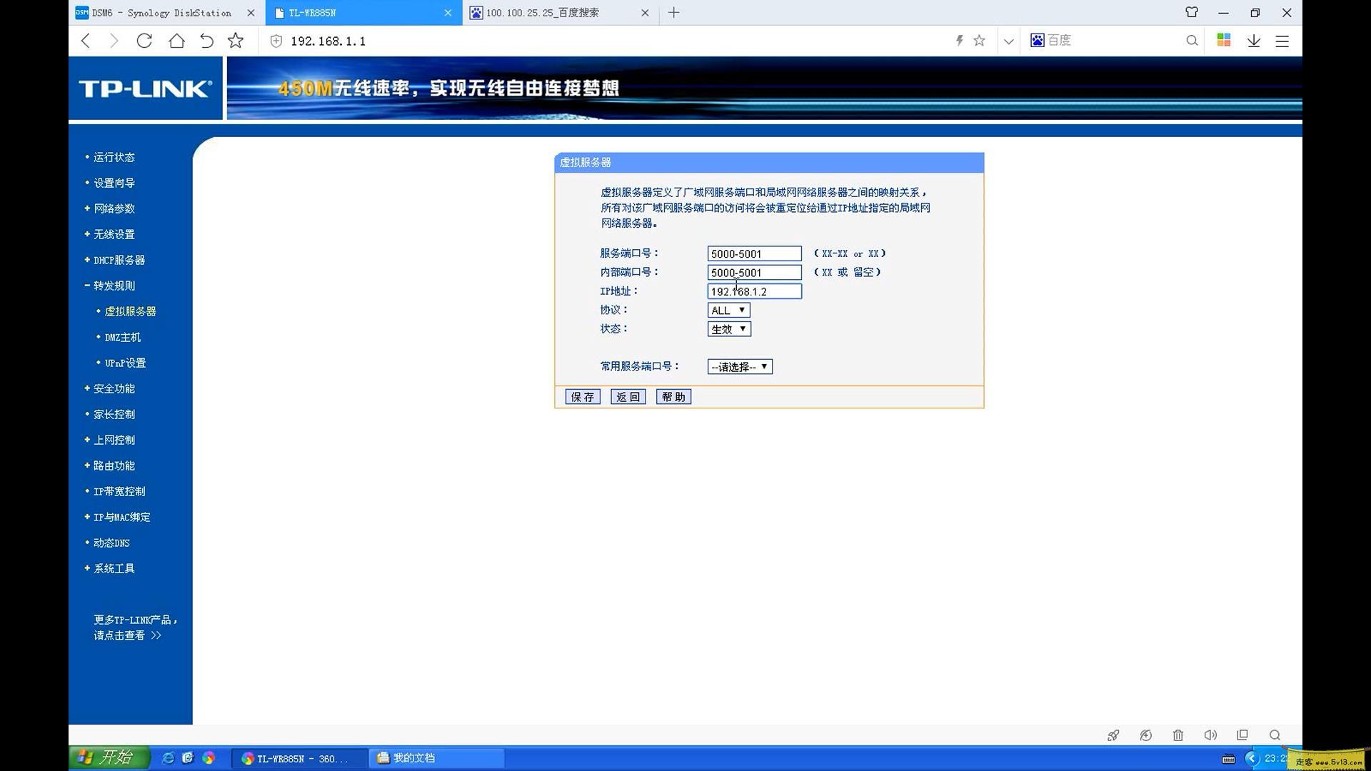群晖nas使用教程16:DDNS端口转发实现外网访问群晖 群晖教程 第3张
