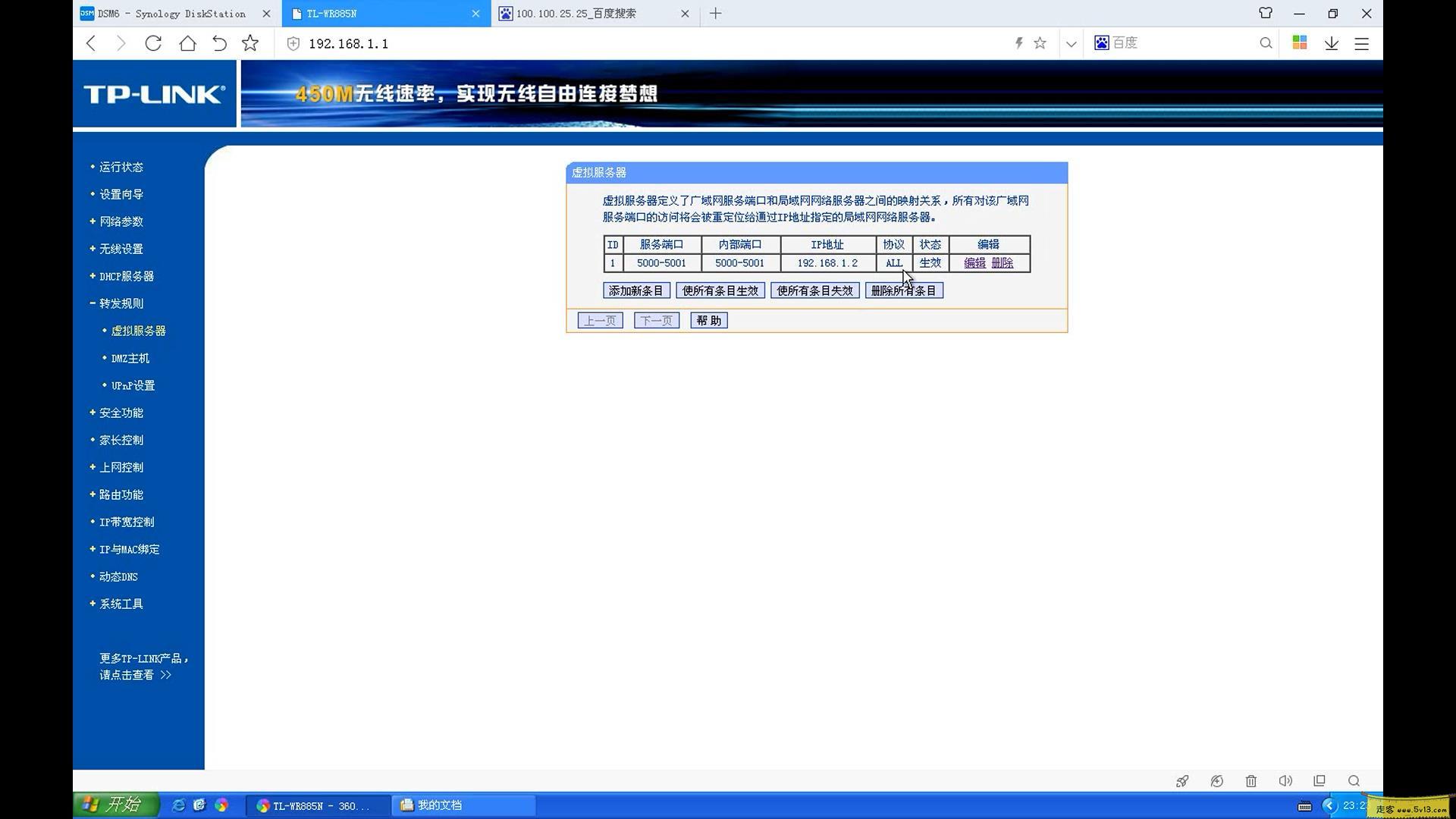 群晖nas使用教程16:DDNS端口转发实现外网访问群晖 群晖教程 第4张