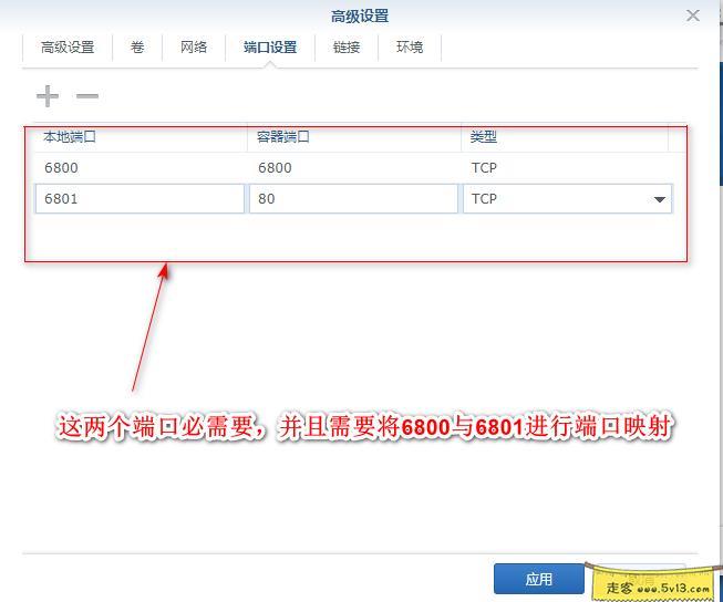 群晖nas使用教程20:Docker安装Aria2 群晖教程 第4张