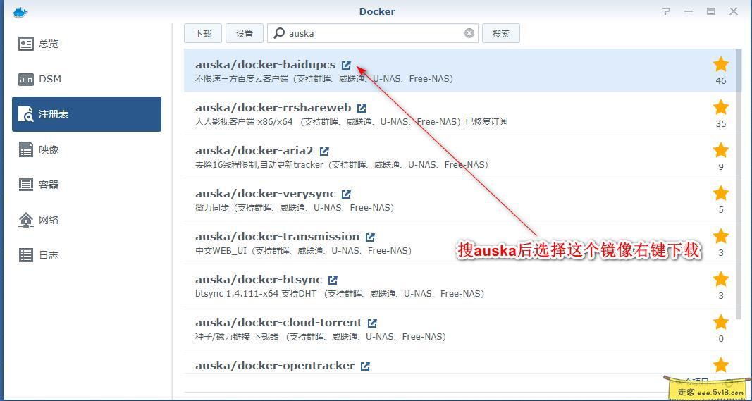 群晖nas使用教程24:docker安装百度云盘工具 群晖教程 第1张
