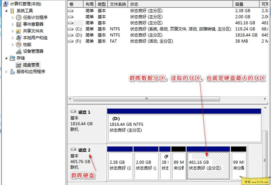 群晖nas使用教程25:Windows系统读取群晖文件 群晖教程 第1张