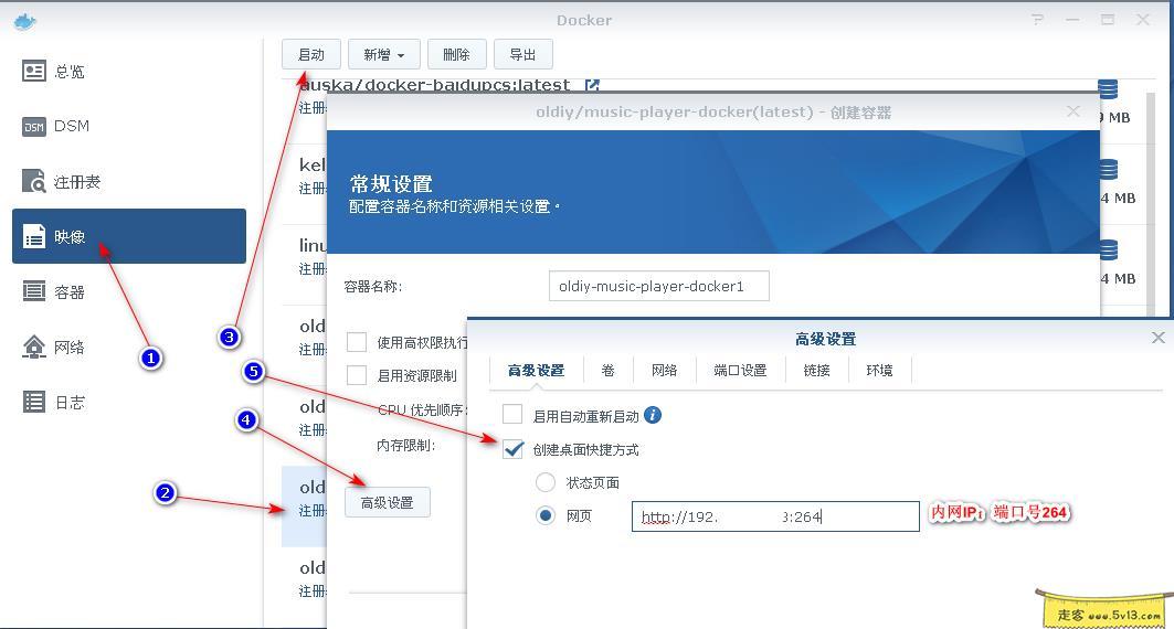 群晖nas使用教程36:Docker安装全网音乐 群晖教程 第3张