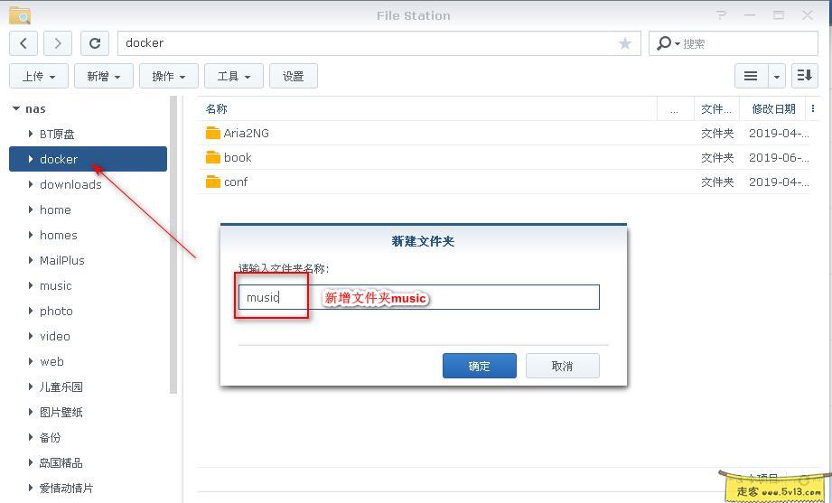 群晖nas使用教程36:Docker安装全网音乐 群晖教程 第2张