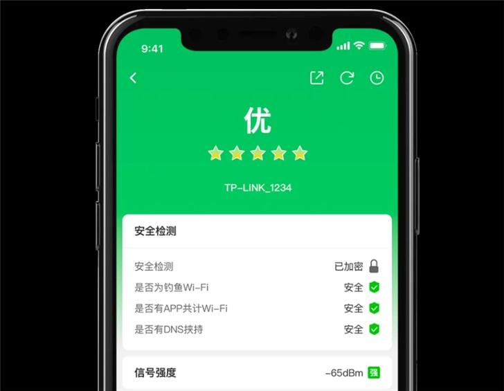 "TP-LINK出品iOS版 ""网络百宝箱""App:支持测网速,摄像头检测等功能"