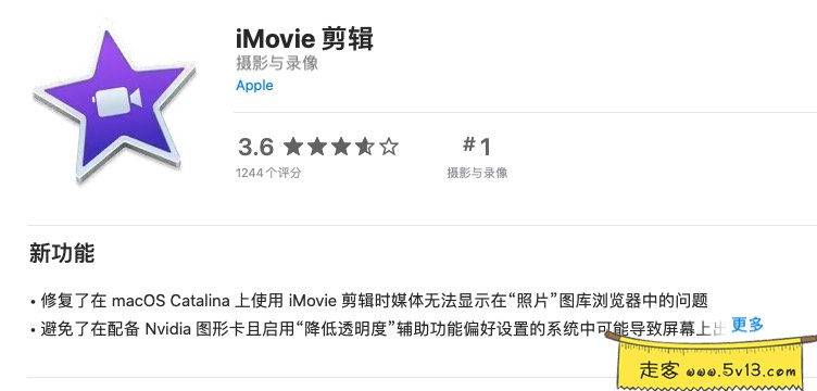 iMovie 10.1.14 Mac中文破解版