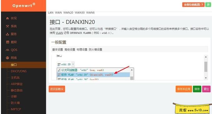 交换机扩展wan口(不必纠结单网口还是多网口软路由)手把手教你如何扩展WAN口