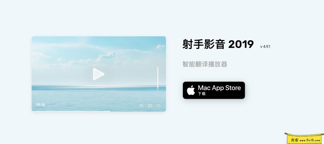 射手影音 4.9.1 Mac中文破解版