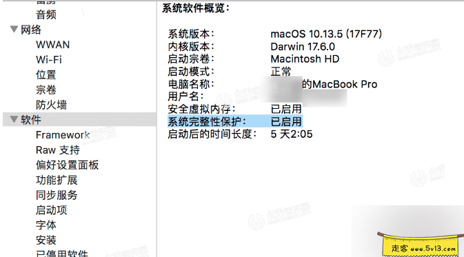 Mac上 sip系统完整性关闭方法