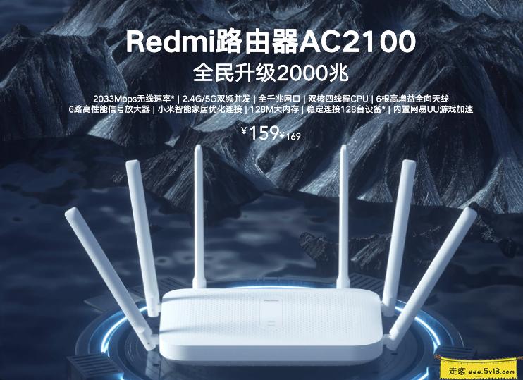 说下最近比较火的红米AC2100以及这款路由可以刷的固件