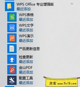 分享几个超级好用你懂得WPS版本