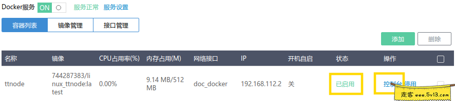爱快3.5.0更新了Docker,说下如何在爱快下直接跑甜糖方法