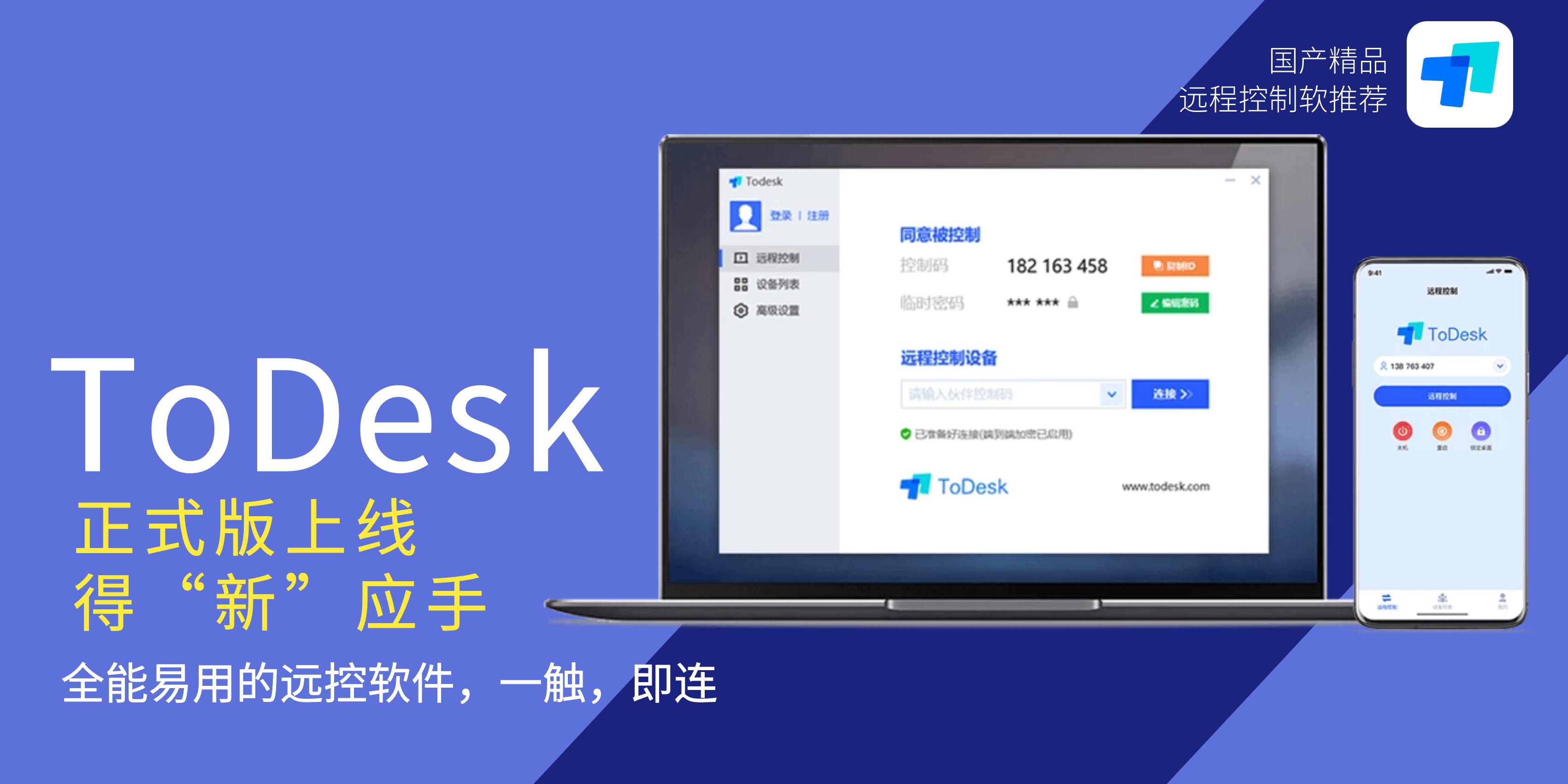 Todesk正式版发布,免费好用吊打Teamviewer的国产远程神器