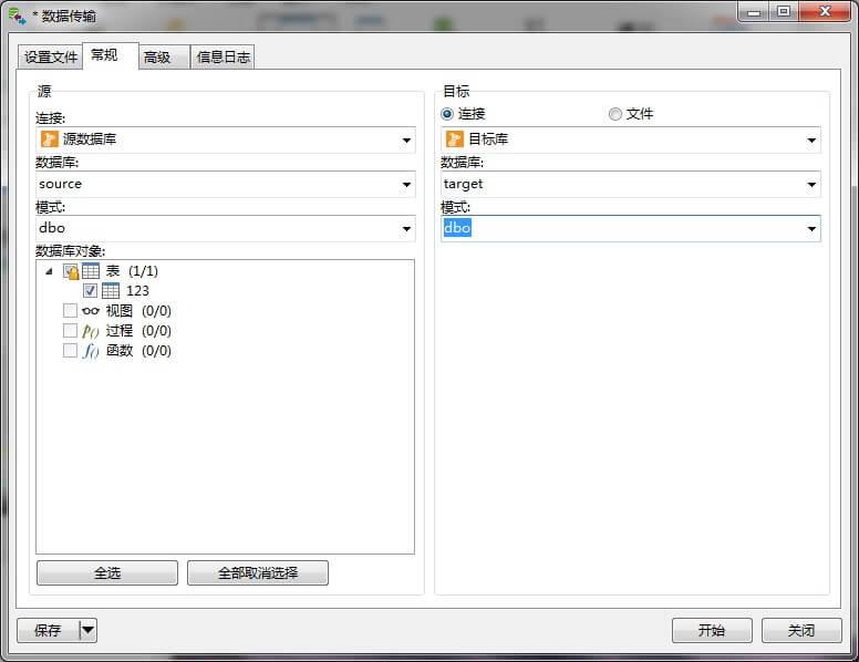 虚拟主机Windows数据库在本地连接导入导出方法