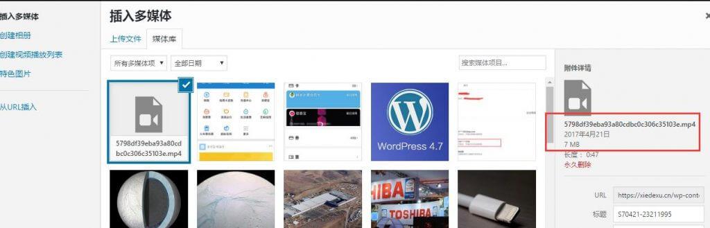 "WordPress上传文件提示""HTTP错误"""