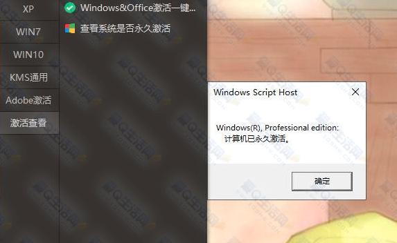 一款包含XP Win7 Win10系统以及office激活等功能的软件-墨殇小站工具箱