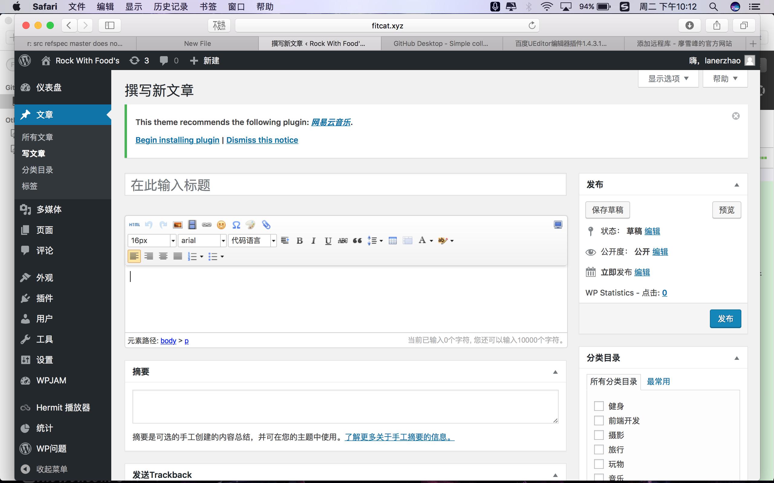 WordPress编辑器插件-UeditorSlim百度ue编辑器升级版
