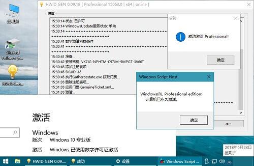 HWIDGen v62.01 汉化版 win10激活工具一键永久激活免费版