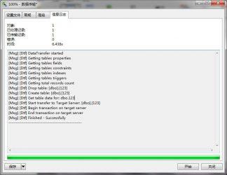 虚拟主机Windows数据库在本地连接导入导出方法-走客