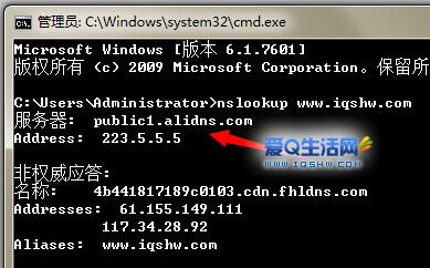 阿里dns设置方法+一键设置软件下载 高效无广告防劫持公共DNS推荐-www.iqshw.com