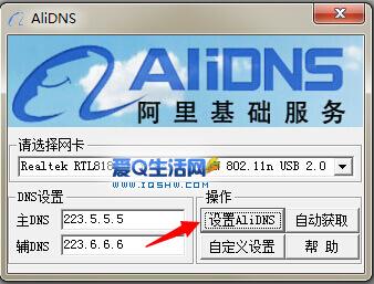 阿里dns设置方法+一键设置软件下载 高效无广告防劫持公共DNS推荐